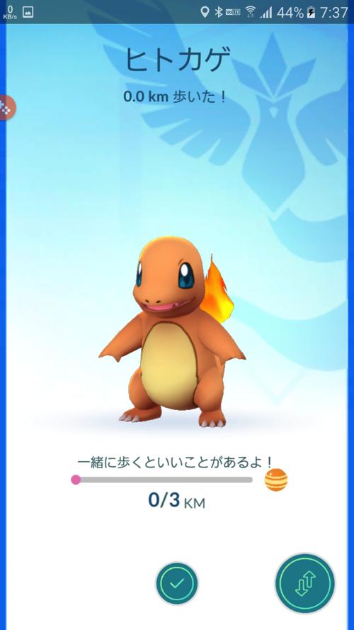 Pokémon GO:相棒を設定