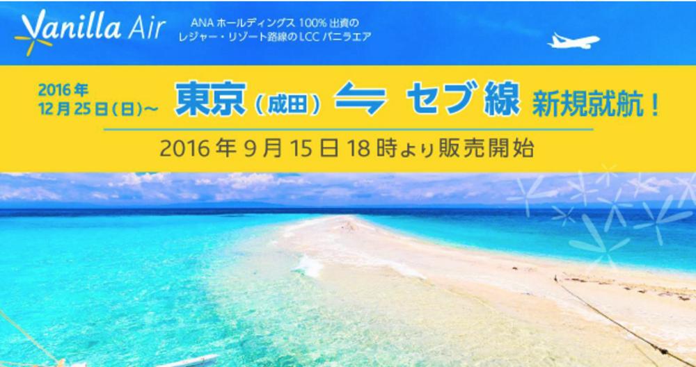 バニラエアの成田-セブ島はシンプルバニラで片道14,890円、受託荷物込みのコミコミバニラは17,890円より