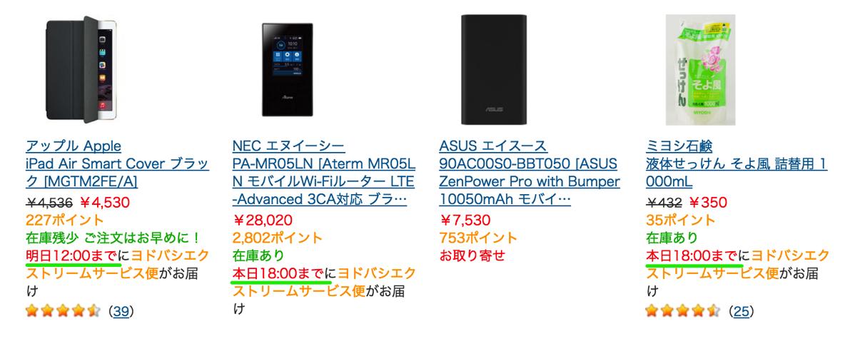 ヨドバシ、送料無料、注文から最短2時間30分で宅配「ヨドバシエクストリーム」を提供開始 – 東京都23区全域と市部の一部対象