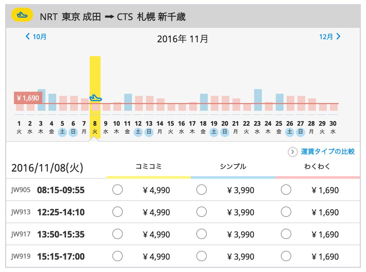 バニラエア:成田→札幌が片道1,690円より