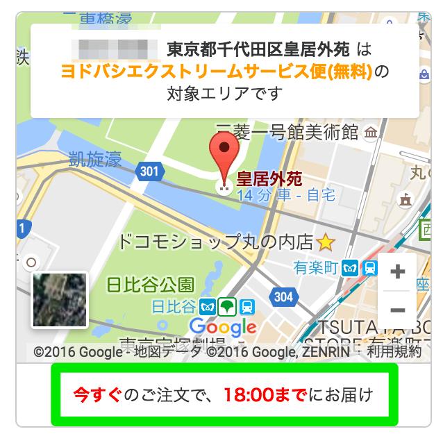 ヨドバシ・ドット・コムのトップページに配送可能時間が記載される