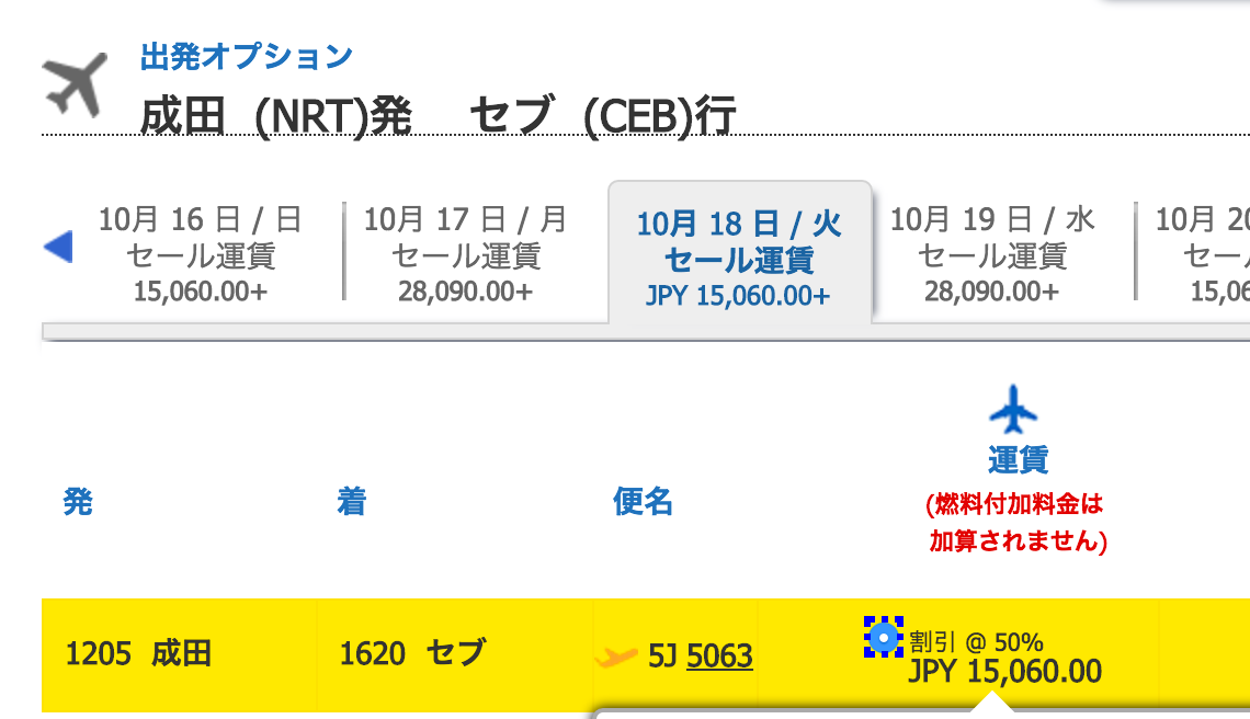 セブ・パシフィック航空:成田→セブ島が片道15,000円