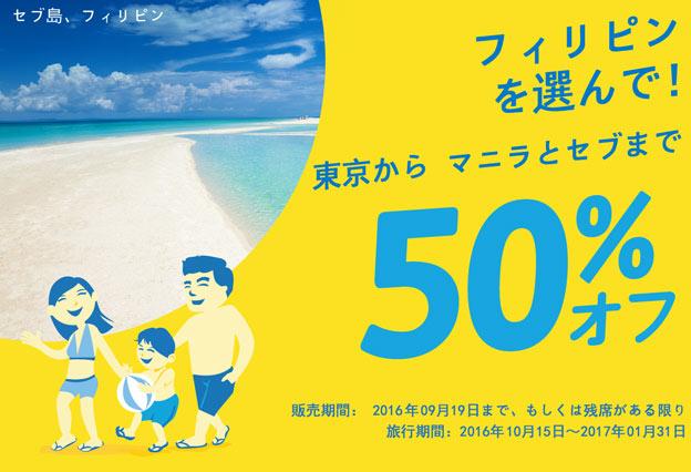 セブ・パシフィック航空:成田-セブ島が50%割引のセール開催!