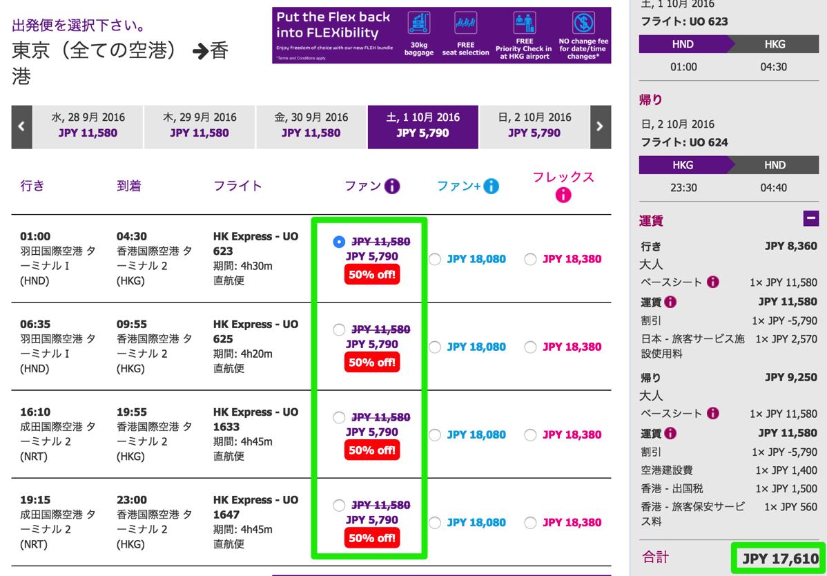 香港エクスプレス:東京 - 香港間の航空券は片道5,790円、支払総額 17,610円