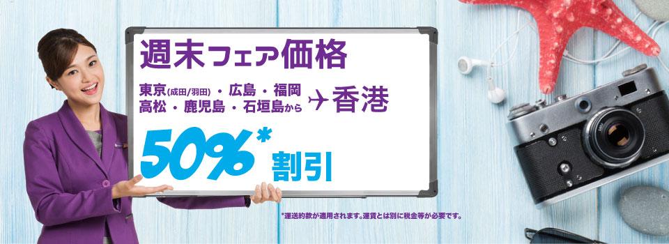 香港エクスプレス:東京・高松・広島・福岡・鹿児島・石垣島から香港が半額のセール!搭乗期間は9月24日から11月24日まで