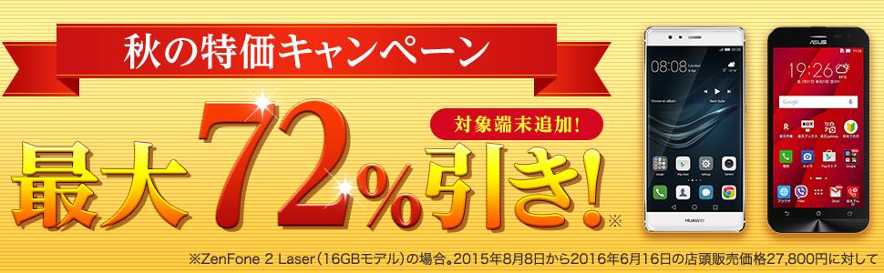 楽天モバイル:秋の特価キャンペーン対象機種の在庫情報 – P9、Mate S、ZenFone 2 Laserなどが割引価格に