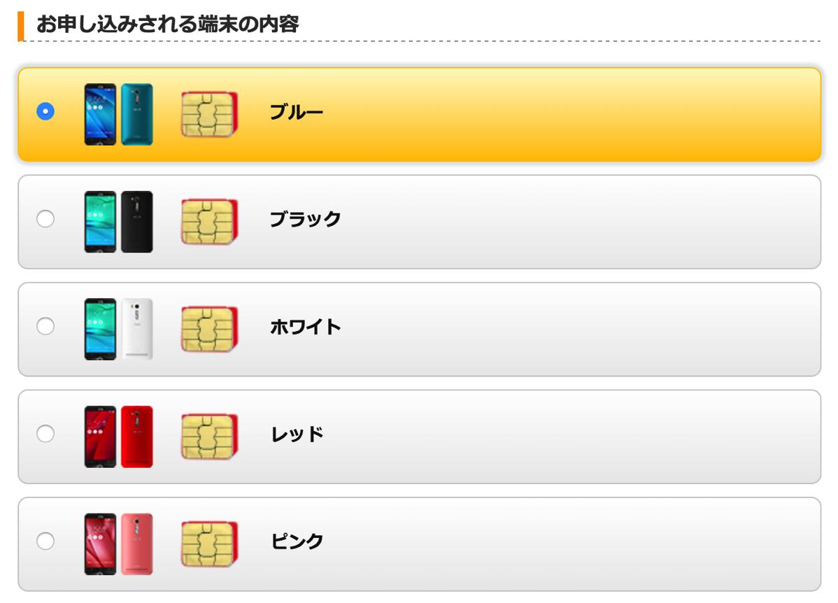 楽天モバイル:ZenFone Goの在庫状況
