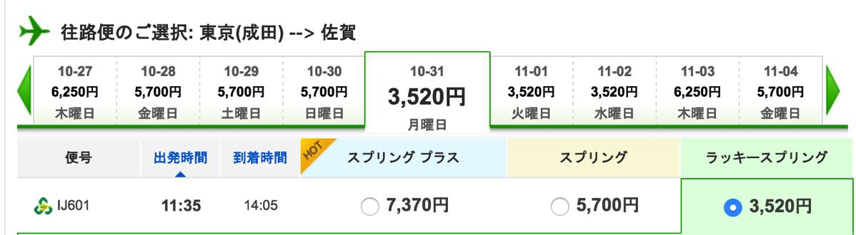 春秋航空日本:成田→佐賀が片道3,520円