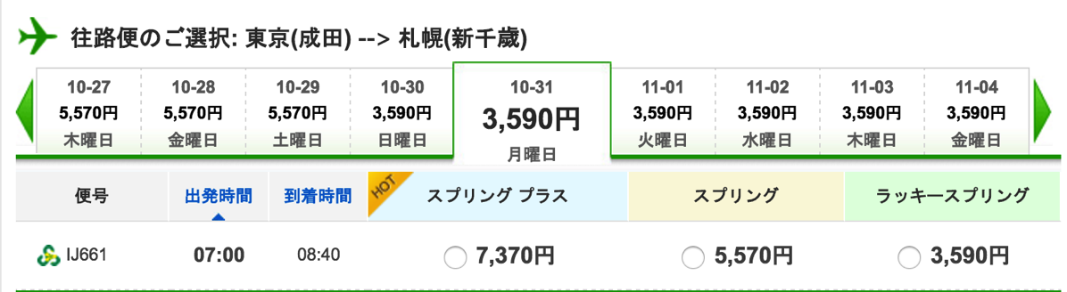 春秋航空日本:成田→新千歳が片道3,590円