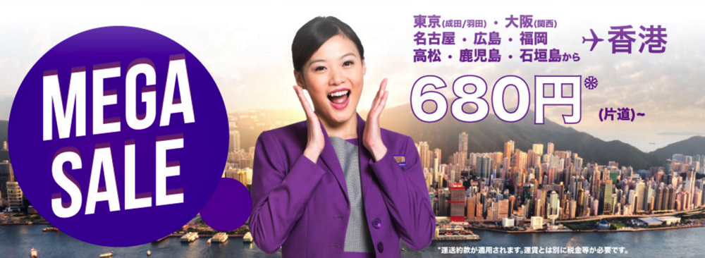 香港エクスプレス:日本各地から香港が片道680円の激安セール開催!東京-香港往復総額が約7,500円