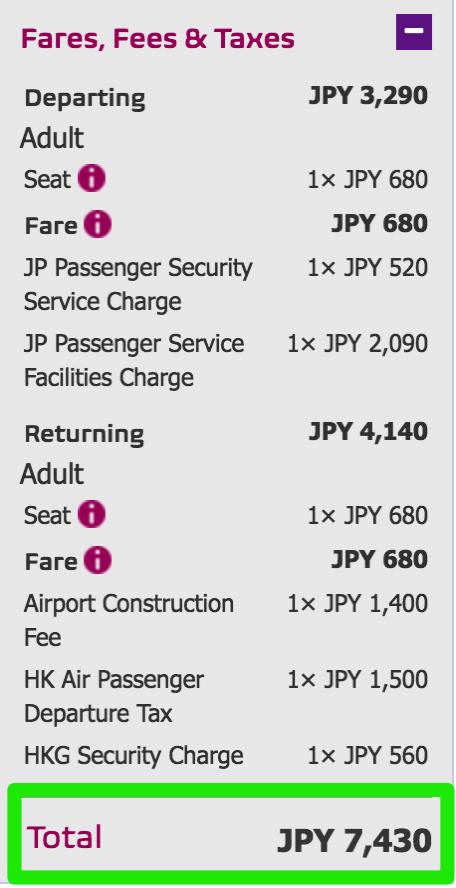 東京-香港の往復支払総額は7,500円(支払手数料別)