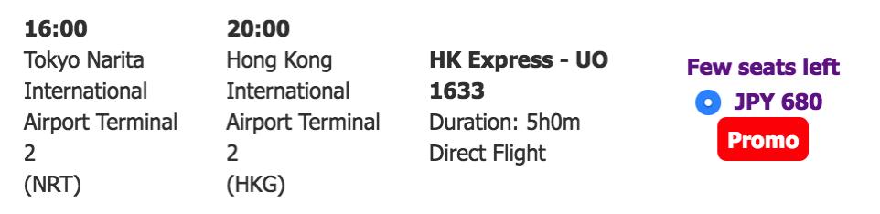 香港エクスプレス:東京→香港が片道680円