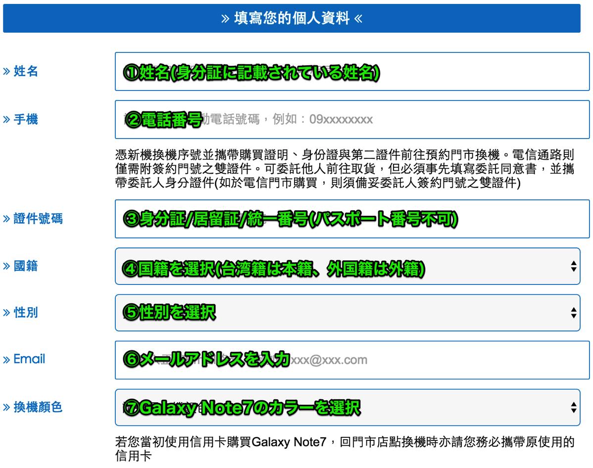台湾Samsung、Galaxy Note7本体交換を9月23日(金)開始、オンライン事前申込方法を解説