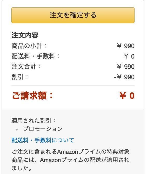 iPhone7用ケースが本体代金0円に割引