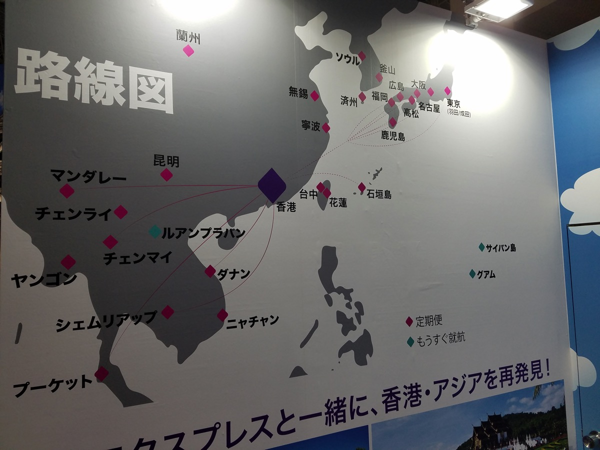 香港エクスプレス:香港からグアム・サイパン・ルアンパバーン線「もうすぐ就航」