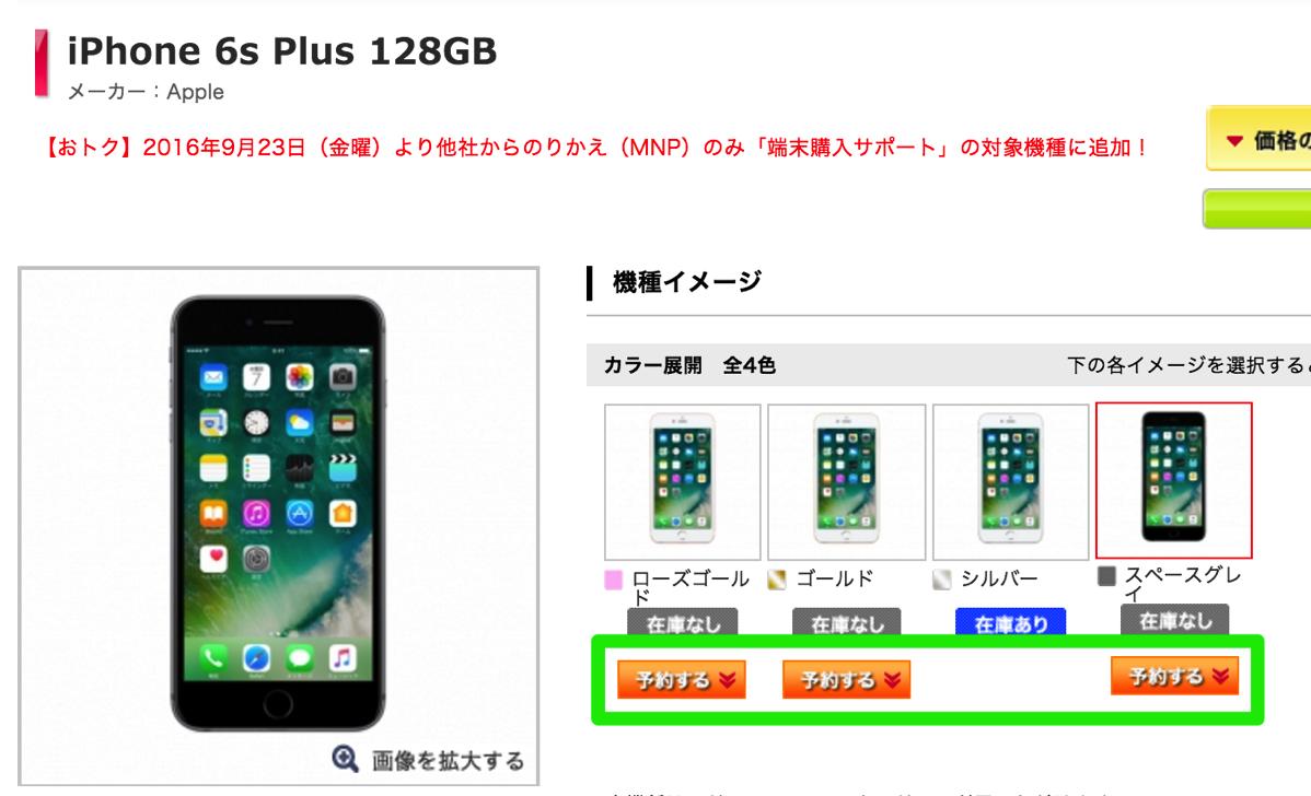 ドコモオンラインショップ:一部iPhoneは予約受付中