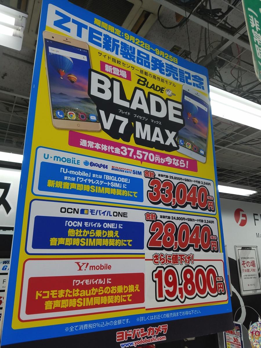 ヨドバシカメラ:ZTE BLADE V7 MAXキャンペーンは音声契約またはMNP契約のみ適用