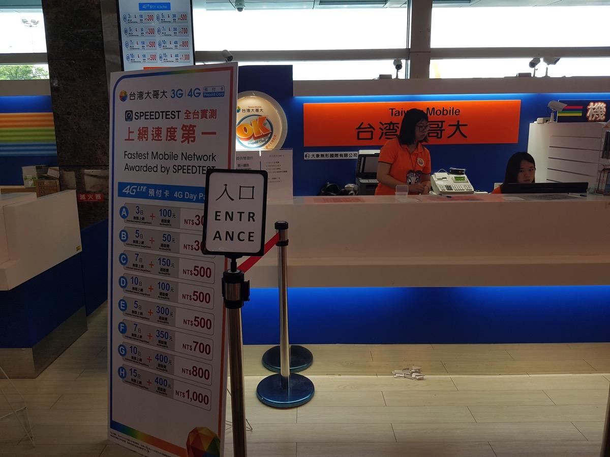 高雄空港で買えるSIMガイド:到着フロアで主要3社の4G LTE容量無制限プリペイドSIMが購入可能に