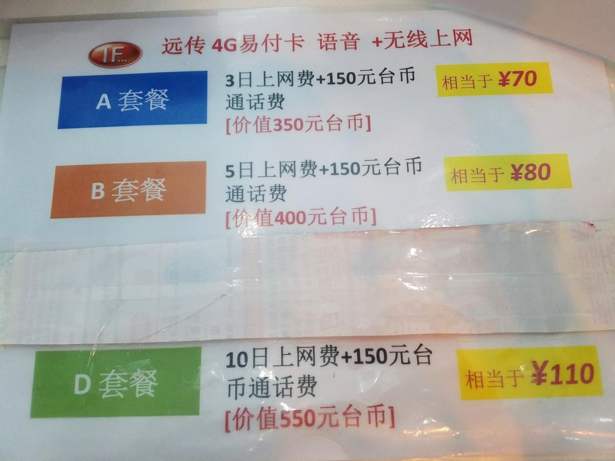 高雄空港で買える遠傳電信プリペイドSIMカードのプラン