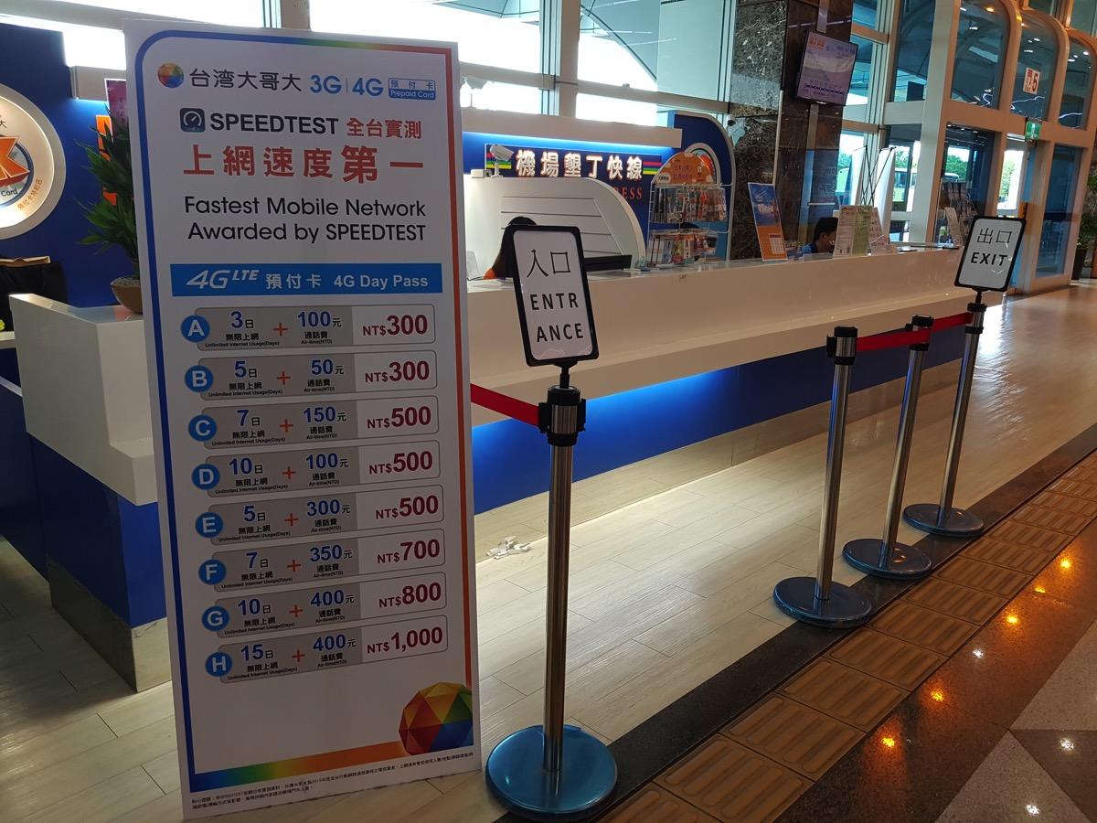 高雄空港で買える台湾モバイルプリペイドSIMカードのプラン