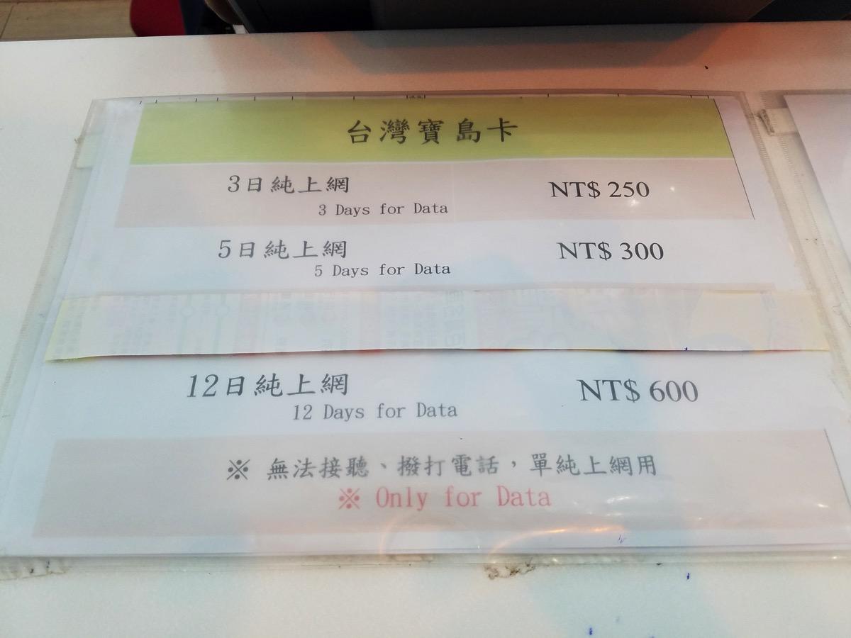 高雄空港で購入できる亞太電信の4G LTEプリペイドSIMのプラン