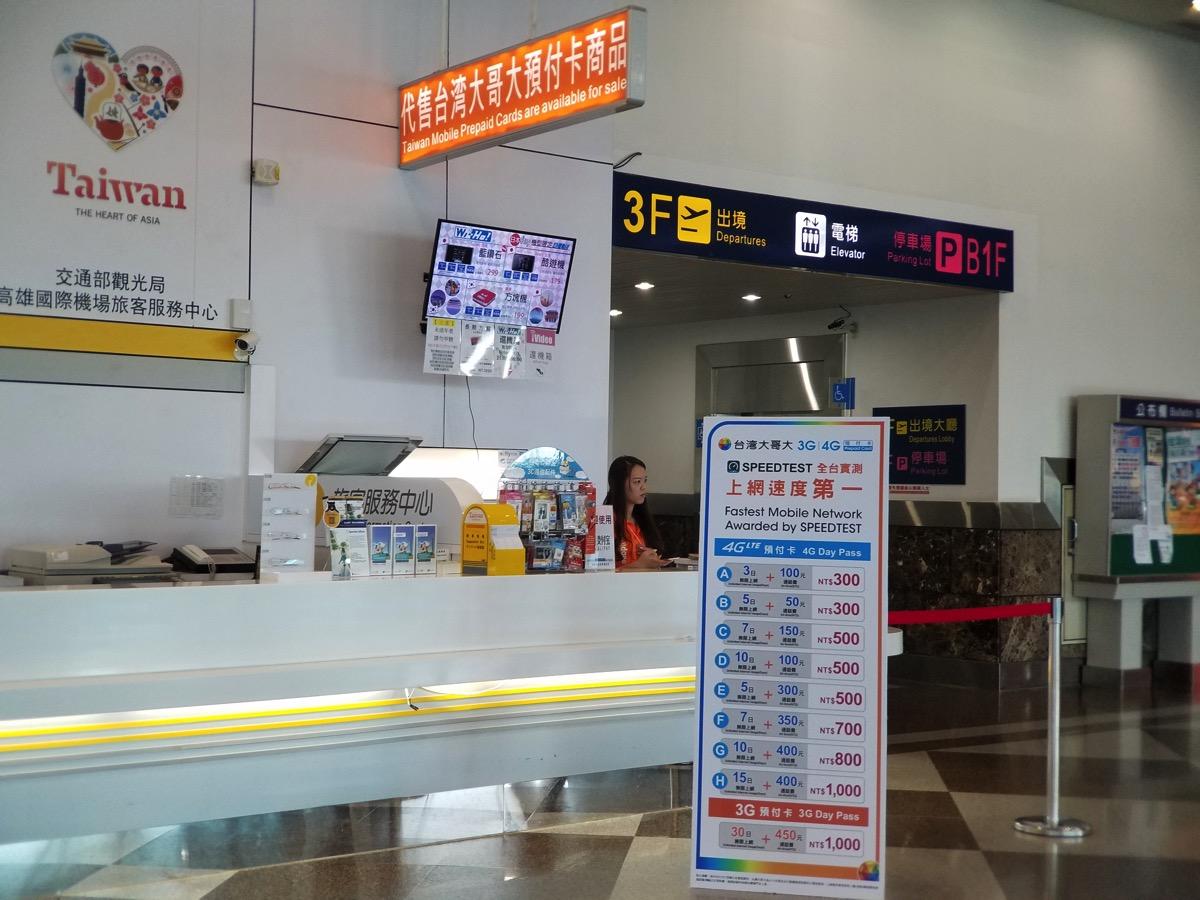 台湾モバイルのSIMカードを取扱いするカウンター(2)
