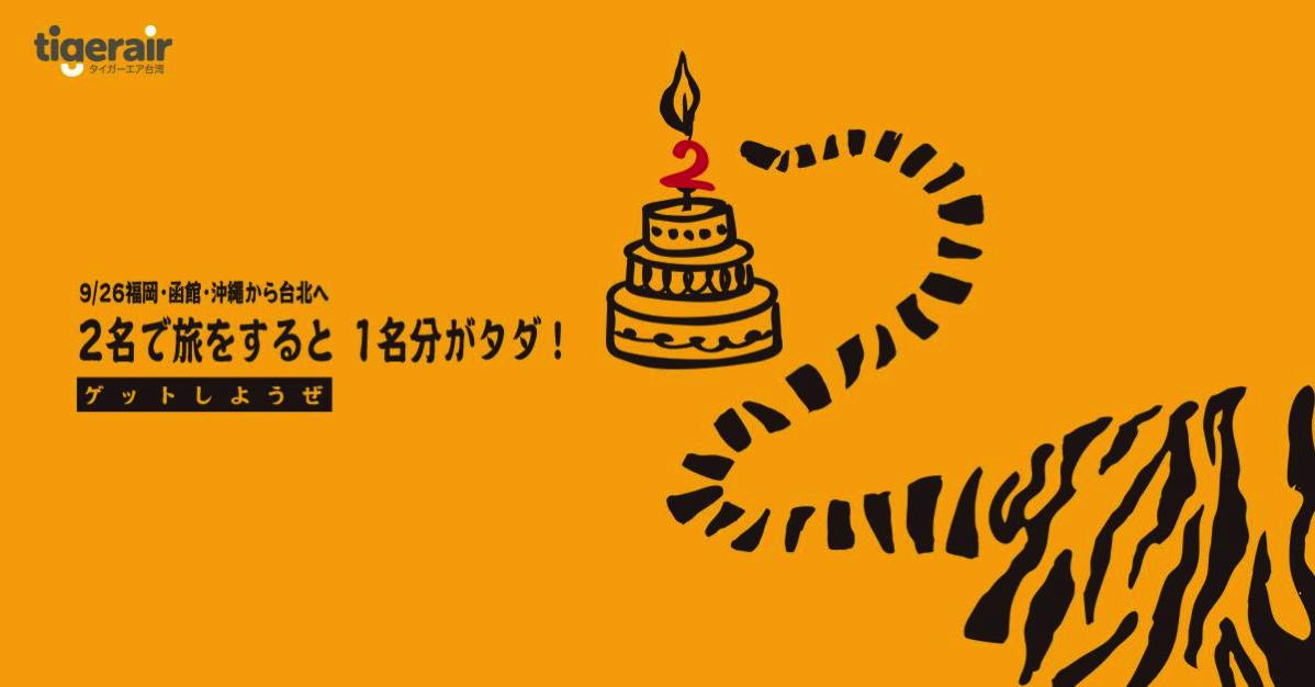 タイガーエア台湾:2名同時予約で1名分の航空券が無料!羽田・名古屋・仙台から台北など5路線が対象、9月29日(木)のみ