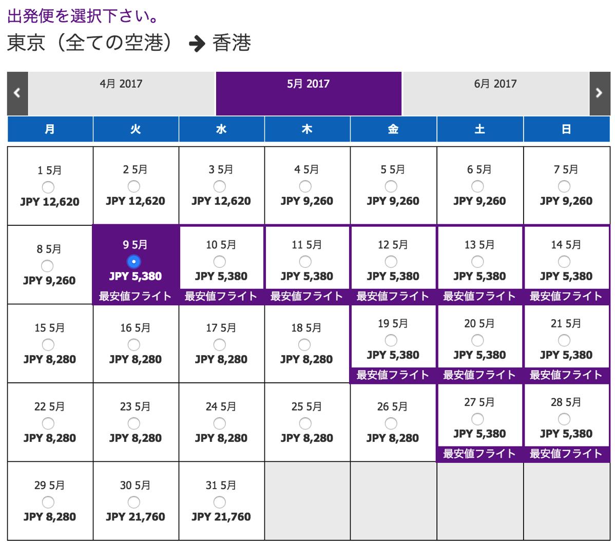 香港エクスプレス:香港-東京は片道5,380円より