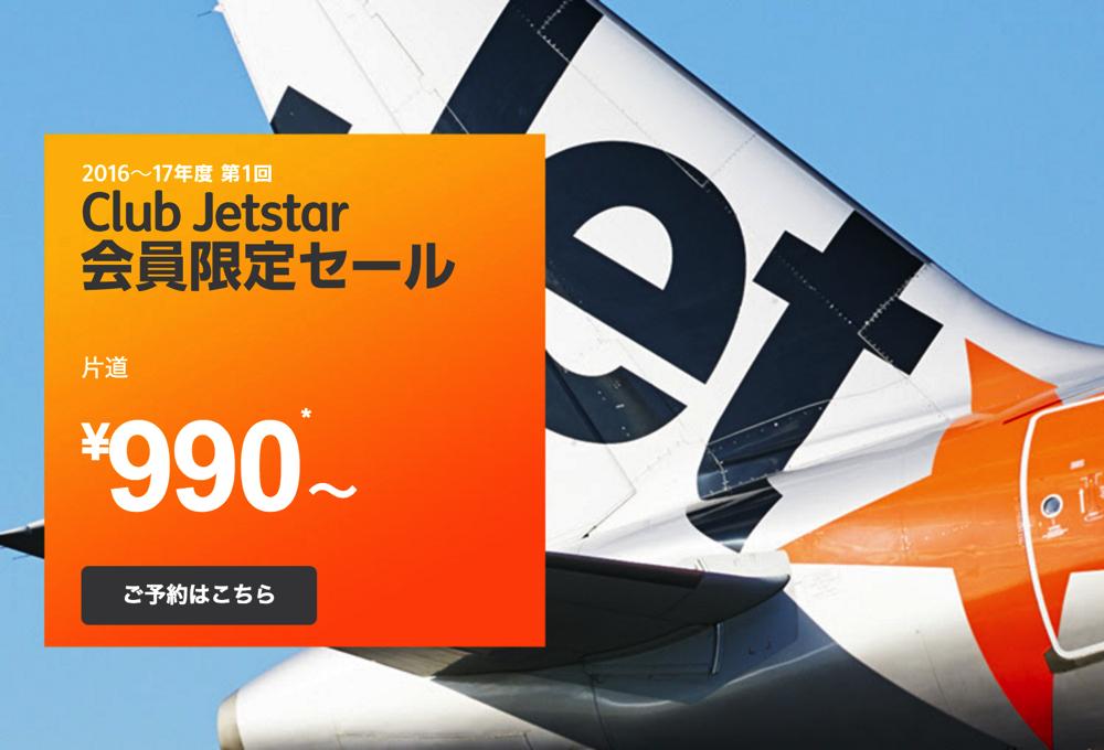 ジェットスター:Club Jetstar会員向けに国内線が片道990円、国際線1,990円からのセール!