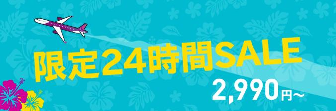 ピーチ:沖縄発着の国際線3路線が対象、24時間限定セール開催!
