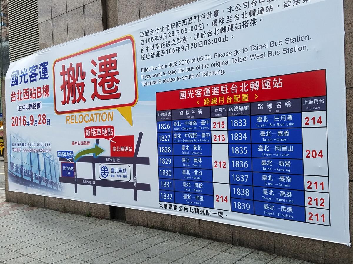 國光客運:台中以南路線の乗り場が台北バスターミナルへ移転