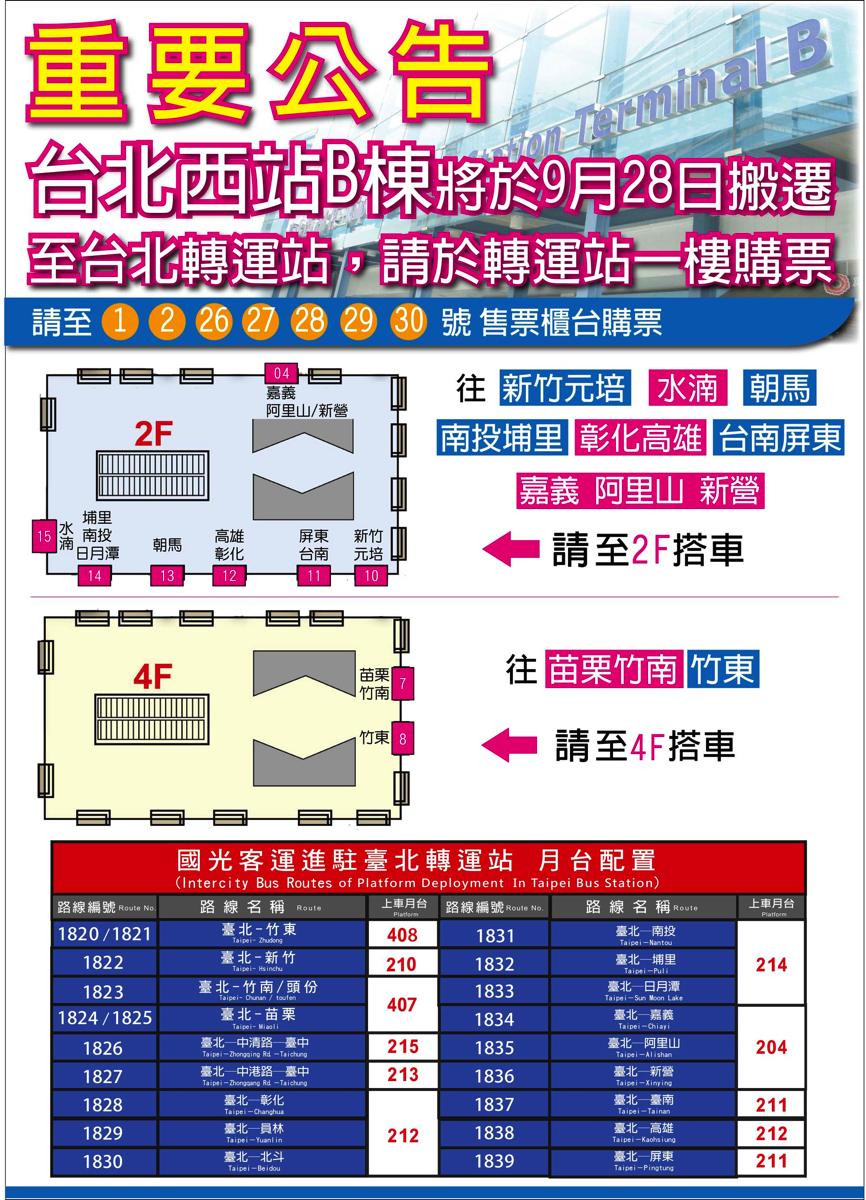 【台北】國光客運の台北西駅B棟が台北バスターミナルへ移転