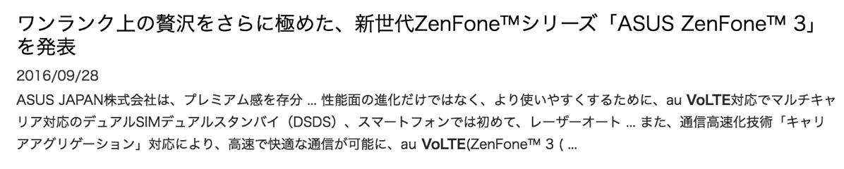 ASUS:ZenFone 3はキャリアアグリゲーション・DSDS・auVoLTE対応