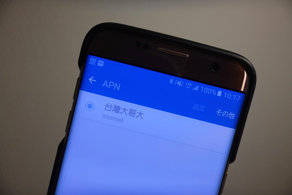 Galaxy S7 edge + 台湾モバイル:テザリングもok