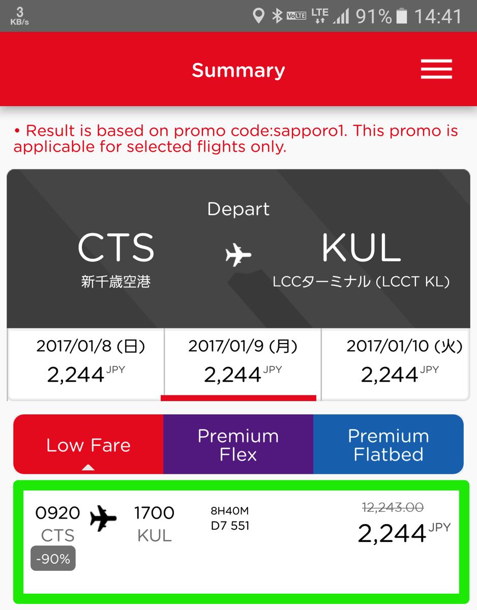 エアアジア、札幌→クアラルンプールが片道1,111円の激安セール!就航1周年記念、モバイルアプリ限定