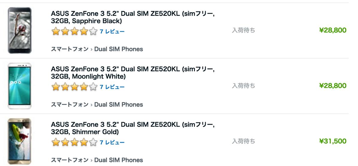 EXPANSYS:ZenFone 3を本体代28,800円に値下げ