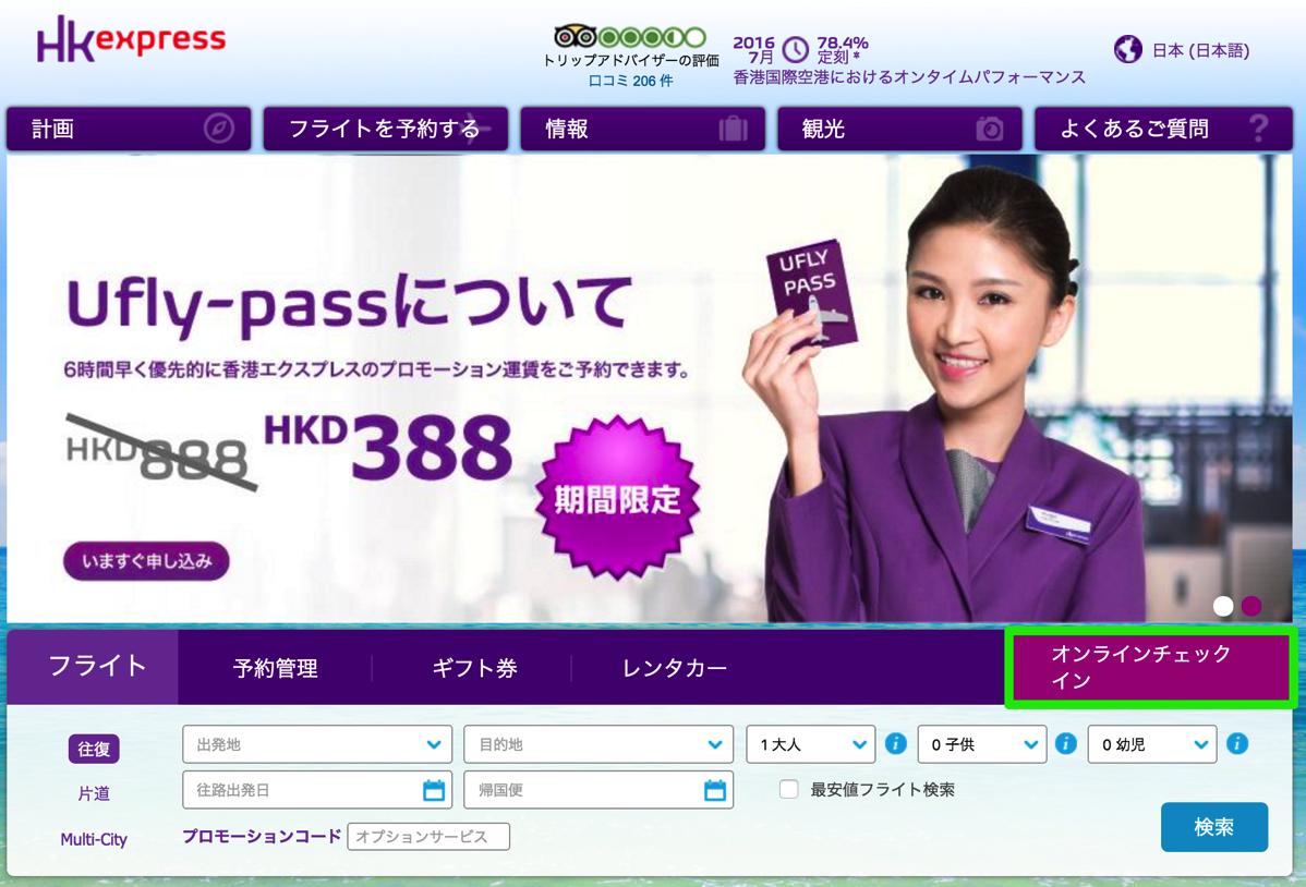 香港エクスプレスの羽田早朝便、オンラインチェックインで空港前泊を回避→無理なく当日入り可能に