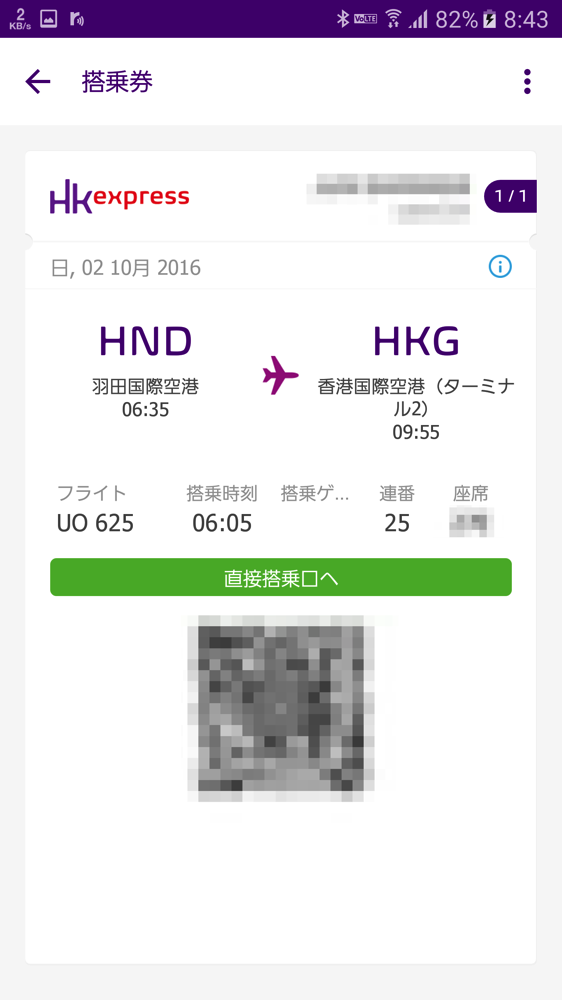 モバイルアプリでのチェックイン完了後の画面