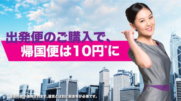 香港エクスプレス:往復購入で帰国便が10円のセール!