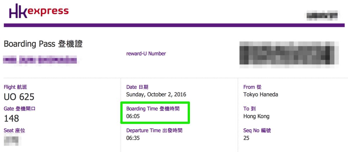香港エクスプレス:オンラインチェックイン後に出力される搭乗券