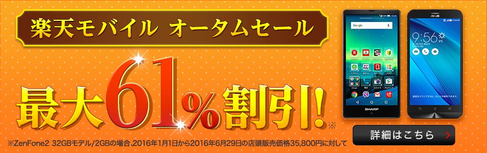 楽天モバイル:ZenFone Goが7,800円、ZenFone 2最上位モデルが19,800円などのセール!ZenFone Go以外はデータSIMで割引ok