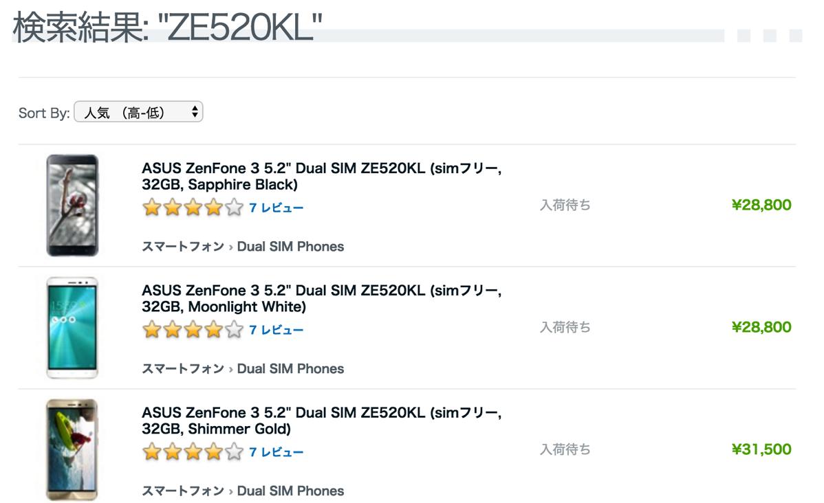 EXPANSYS:ZenFone 3 ZE520KL