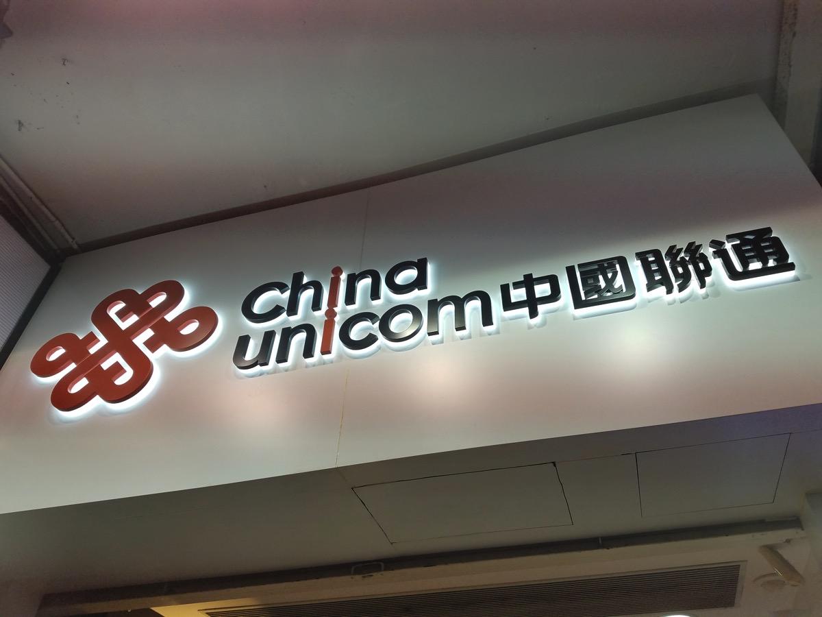 中国聯通のショップで購入