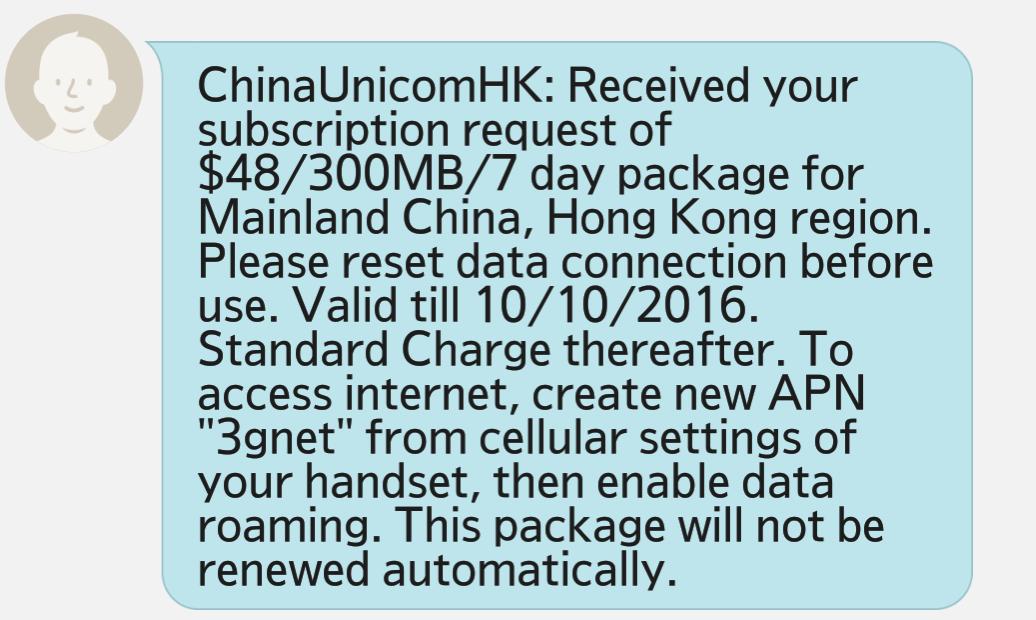 データパッケージの登録完了を知らせるSMS