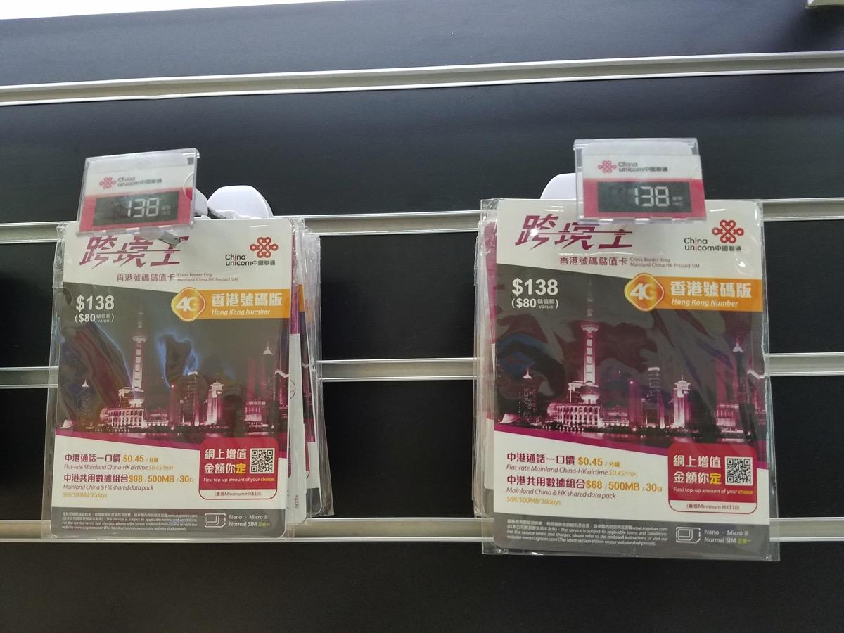 中国聯通のショップ(旺角 西洋菜南街)で購入