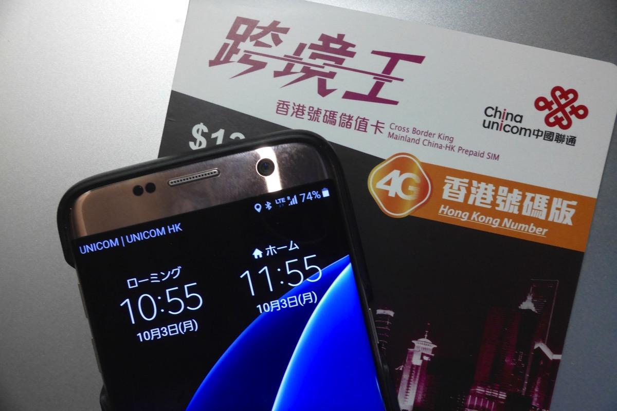 Galaxy S7 edgeでも問題無く4G LTEデータローミングが可能に
