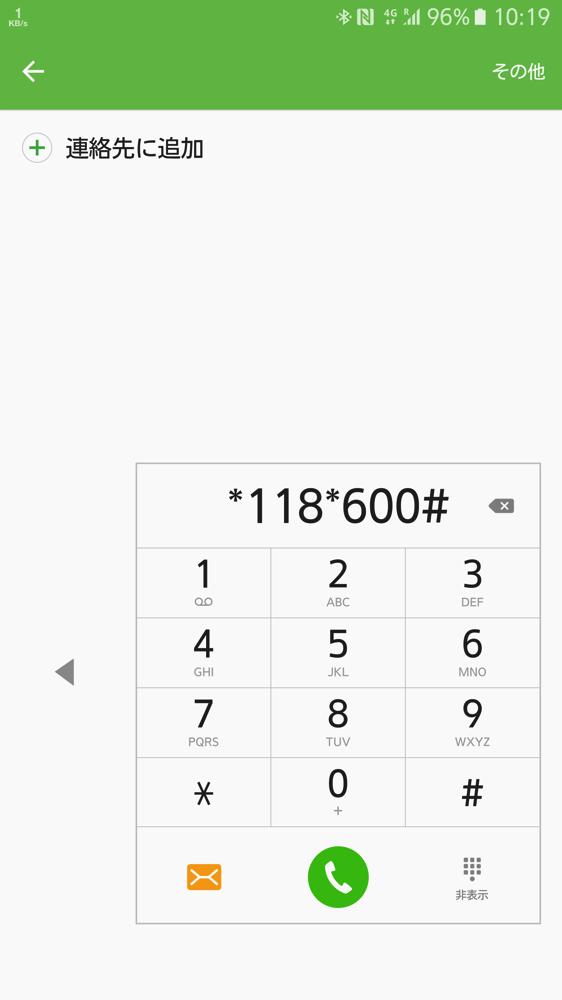 ダイヤルアプリでコマンドを打ってデータパッケージを申請