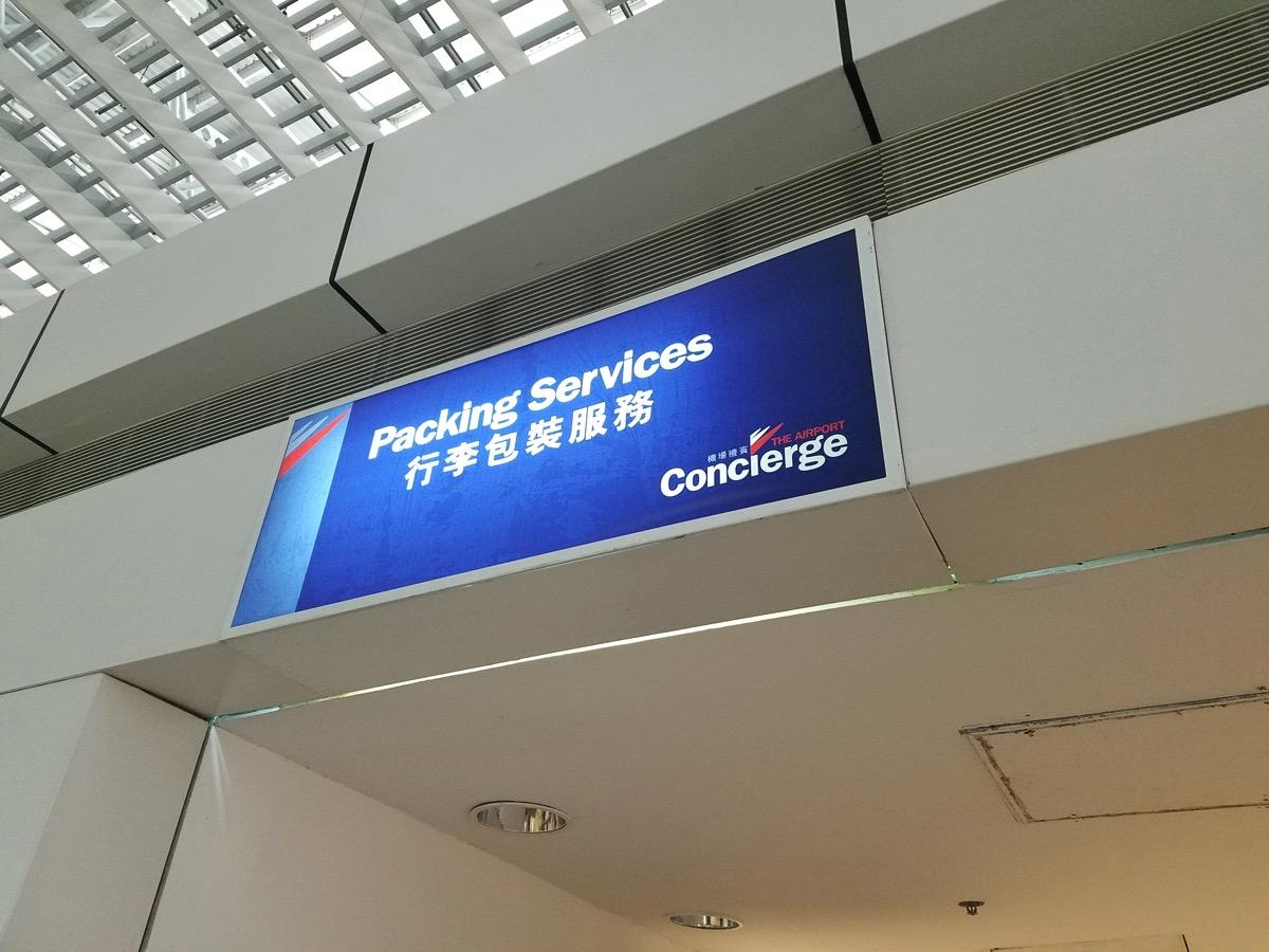 香港空港:第2ターミナルでプリントサービスを提供するカウンター