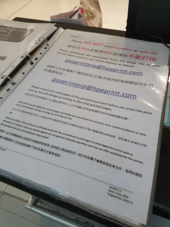 香港空港のプリントサービス料金、宛先など