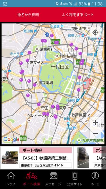ドコモ・バイクシェアの公式アプリが提供開始